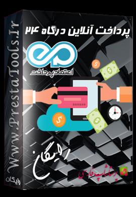 پرداخت آنلاین درگاه 24 پرستاشاپ ماژول های رایگان پرستاشاپ