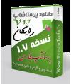 دانلود پرستاشاپ 1.7 دانلود پرستاشاپ فارسی